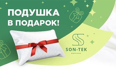 Подушка в подарок при покупке матраса в Краснодаре