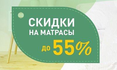 Матрасы Son-Tek со скидкой Краснодар