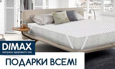 Подушка Dimax в подарок Краснодар