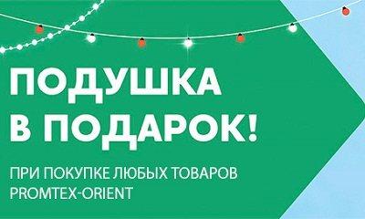 Подушка в подарок при заказе товаров Промтекс Ориент в Краснодаре