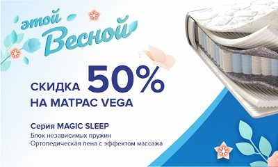 Скидка 50% на матрас Corretto Vega Краснодар