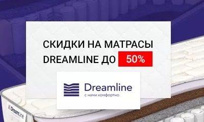 Матрасы Dreamline со скидкой в Краснодаре